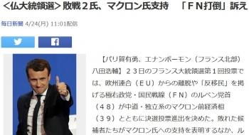 news<仏大統領選>敗戦2氏、マクロン氏支持 「FN打倒」訴え