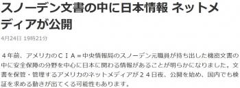 newsスノーデン文書の中に日本情報 ネットメディアが公開