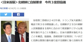 news<日米首脳>北朝鮮に自制要求 今月3度目協議
