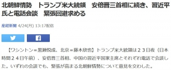 news北朝鮮情勢 トランプ米大統領 安倍晋三首相に続き、習近平氏と電話会談 緊張回避求める
