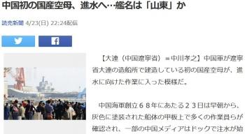 news中国初の国産空母、進水へ…艦名は「山東」か