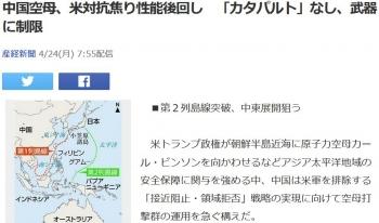 news中国空母、米対抗焦り性能後回し 「カタパルト」なし、武器に制限
