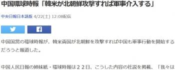 news中国環球時報「韓米が北朝鮮攻撃すれば軍事介入する」