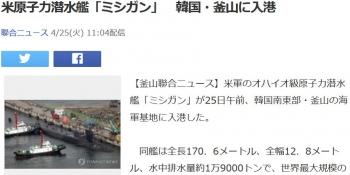 news米原子力潜水艦「ミシガン」 韓国・釜山に入港