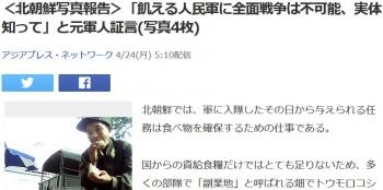 news<北朝鮮写真報告>「飢える人民軍に全面戦争は不可能、実体知って」と元軍人証言(写真4枚)
