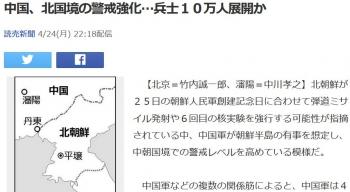 news中国、北国境の警戒強化…兵士10万人展開か