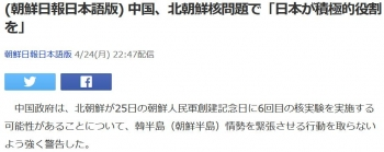 news(朝鮮日報日本語版) 中国、北朝鮮核問題で「日本が積極的役割を」