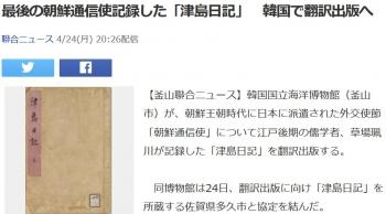 news最後の朝鮮通信使記録した「津島日記」 韓国で翻訳出版へ