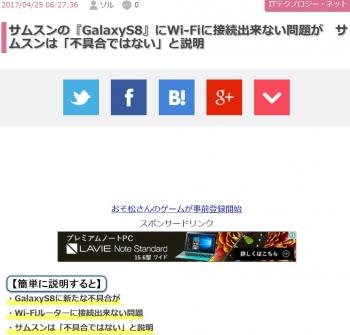 newsサムスンの『GalaxyS8』にWi-Fiに接続出来ない問題が サムスンは「不具合ではない」と説明