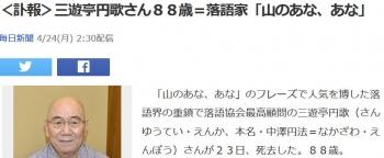 news<訃報>三遊亭円歌さん88歳=落語家「山のあな、あな」