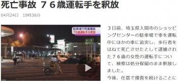 news死亡事故 76歳運転手を釈放