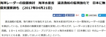 news海洋レーダーの設置検討 海洋水産省 違法漁船の監視強化で 日本に無償支援要請も