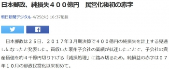 news日本郵政、純損失400億円 民営化後初の赤字