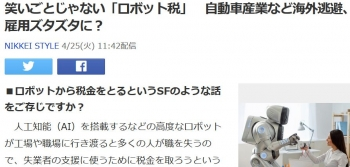news笑いごとじゃない「ロボット税」 自動車産業など海外逃避、雇用ズタズタに?