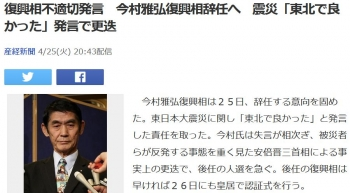 news復興相不適切発言 今村雅弘復興相辞任へ 震災「東北で良かった」発言で更迭