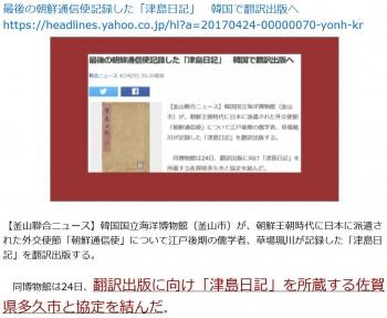 ten最後の朝鮮通信使記録した「津島日記」 韓国で翻訳出版へ