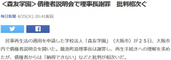 news<森友学園>債権者説明会で理事長謝罪 批判相次ぐ