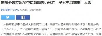 news無痛分娩で出産中に意識失い死亡 子どもは無事 大阪