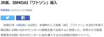 newsJR東、IBMのAI「ワトソン」導入