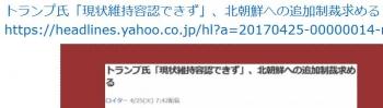 tenトランプ氏「現状維持容認できず」、北朝鮮への追加制裁求める