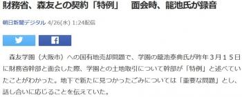 news財務省、森友との契約「特例」 面会時、籠池氏が録音