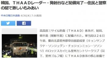 news韓国、THAADレーダー・発射台など配備完了…住民と警察の間で激しいもみあい