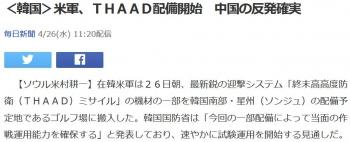 news<韓国>米軍、THAAD配備開始 中国の反発確実