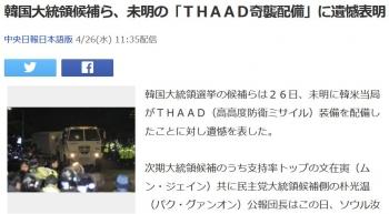 news韓国大統領候補ら、未明の「THAAD奇襲配備」に遺憾表明