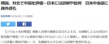 news韓国、対北で中国を評価…日本には誤解や批判 日米中会談に疎外感も