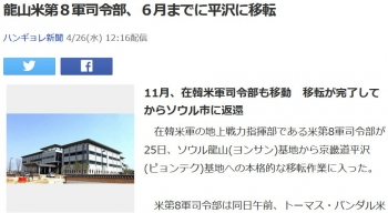 news龍山米第8軍司令部、6月までに平沢に移転