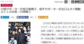 news川崎サポーターが旭日旗掲げ、相手サポーターが出口ふさぐ騒動 ACLの水原-川崎戦で
