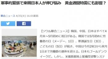 news軍事的緊張で来韓日本人が伸び悩み 黄金週間特需にも影響?