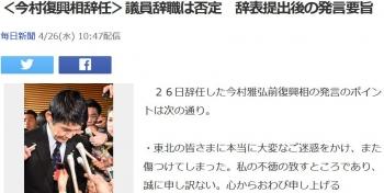 news<今村復興相辞任>議員辞職は否定 辞表提出後の発言要旨