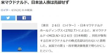 news米マクドナルド、日本法人株は売却せず