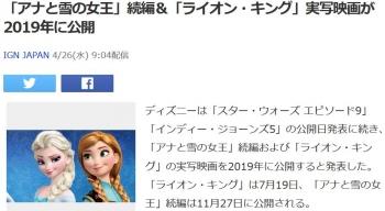 news「アナと雪の女王」続編&「ライオン・キング」実写映画が2019年に公開