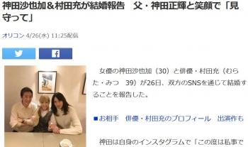 news神田沙也加&村田充が結婚報告 父・神田正輝と笑顔で「見守って」