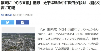 news福岡に「幻の首都」構想 太平洋戦争中に政府が検討 極秘文書に明記
