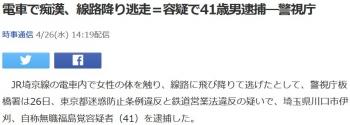 news電車で痴漢、線路降り逃走=容疑で41歳男逮捕―警視庁