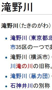 wiki滝野川