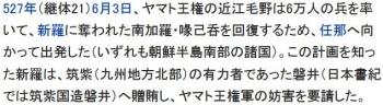 wiki磐井の乱