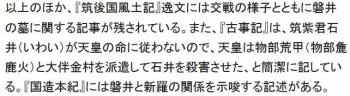 wiki磐井の乱2