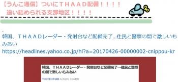 ten【うんこ通信】ついにTHAAD配備!!!! 追い詰められる支那地区!!!!