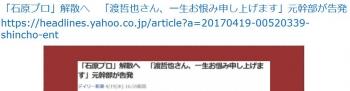 ten「石原プロ」解散へ 「渡哲也さん、一生お恨み申し上げます」元幹部が告発