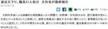 news違法天下り、職員37人処分 文科省が最終報告