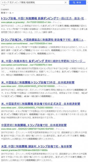 seaトランプ 反ダンピング関税 相殺関税