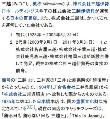 wiki三越