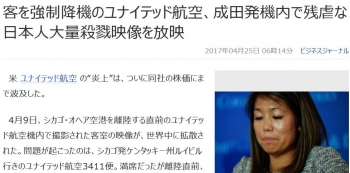 news客を強制降機のユナイテッド航空、成田発機内で残虐な日本人大量殺戮映像を放映