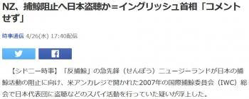 newsNZ、捕鯨阻止へ日本盗聴か=イングリッシュ首相「コメントせず」