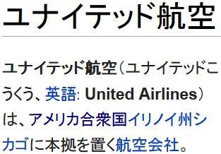 wikiユナイテッド航空