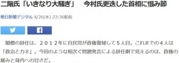 news二階氏「いきなり大騒ぎ」 今村氏更迭した首相に恨み節